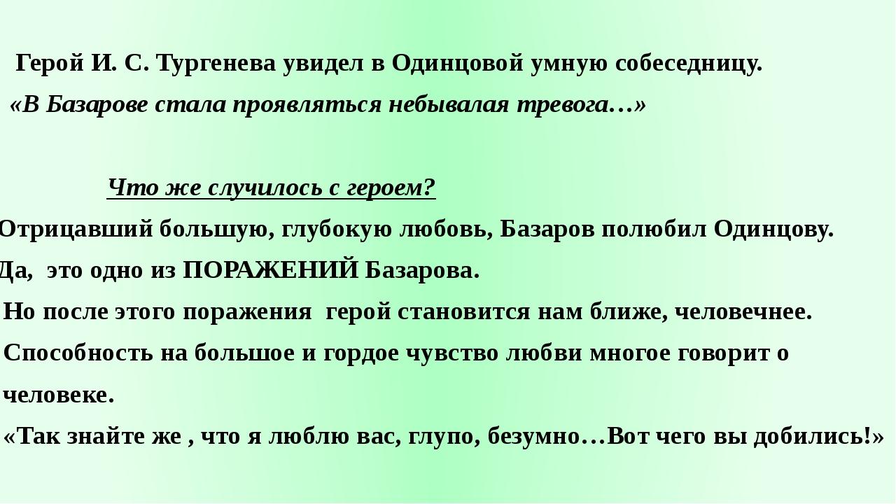 Герой И. С. Тургенева увидел в Одинцовой умную собеседницу. «В Базарове стал...