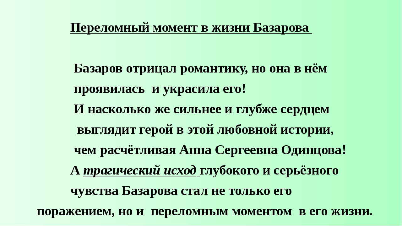 Переломный момент в жизни Базарова Базаров отрицал романтику, но она в нём п...