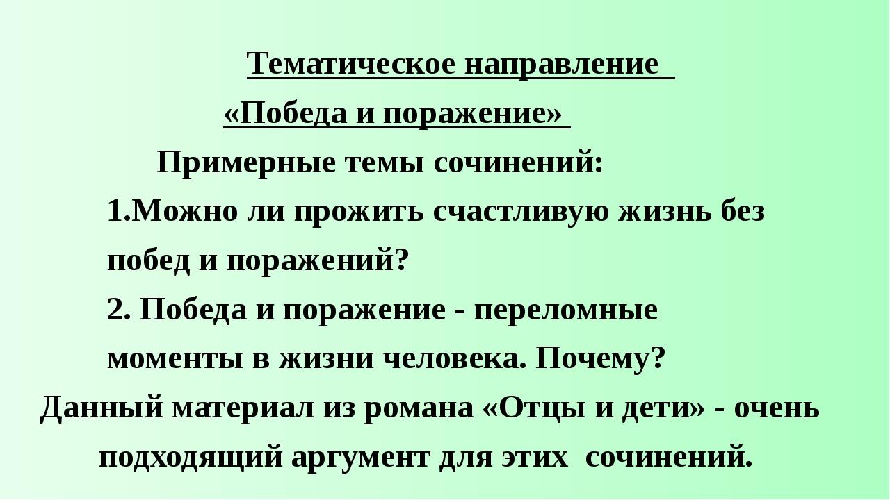 Тематическое направление «Победа и поражение» Примерные темы сочинений: 1.Мо...