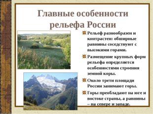 Рельеф разнообразен и контрастен: обширные равнины соседствуют с высокими гор