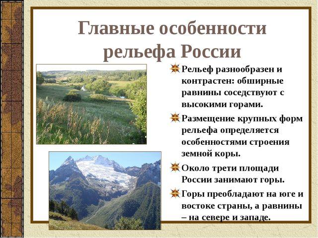 Рельеф разнообразен и контрастен: обширные равнины соседствуют с высокими гор...
