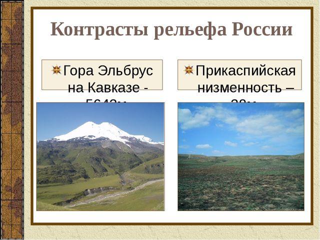 Гора Эльбрус на Кавказе - 5642м. Прикаспийская низменность –28м. Контрасты ре...