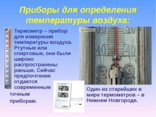 Приборы для определения температуры воздуха: Термометр – прибор для измерения