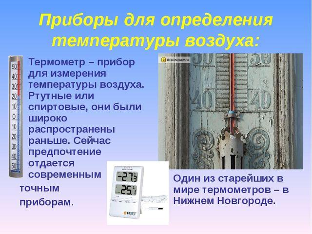 Приборы для определения температуры воздуха: Термометр – прибор для измерения...