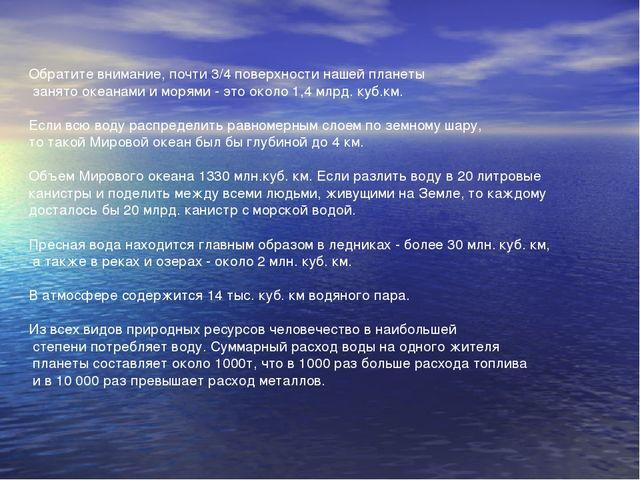 Обратите внимание, почти 3/4 поверхности нашей планеты занято океанами и мор...