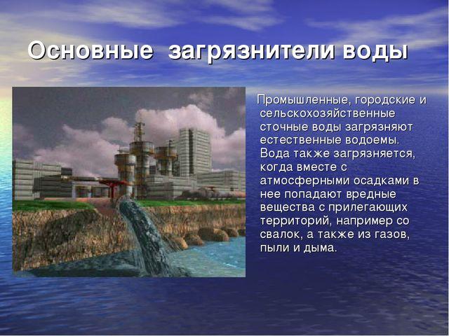 Основные загрязнители воды Промышленные, городские и сельскохозяйственные сто...