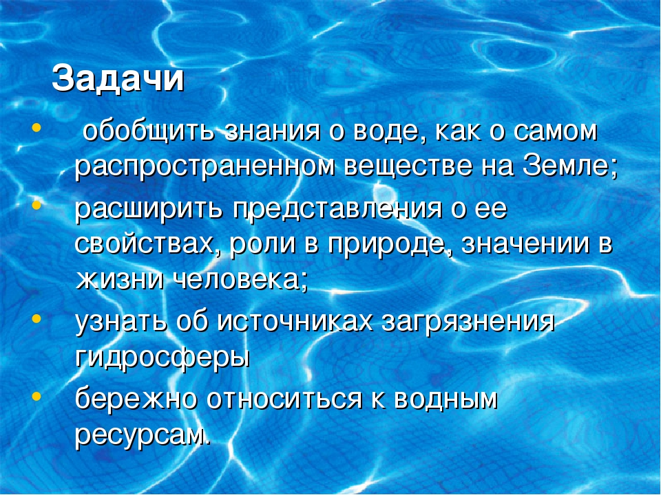обобщить знания о воде, как о самом распространенном веществе на Земле; расш...