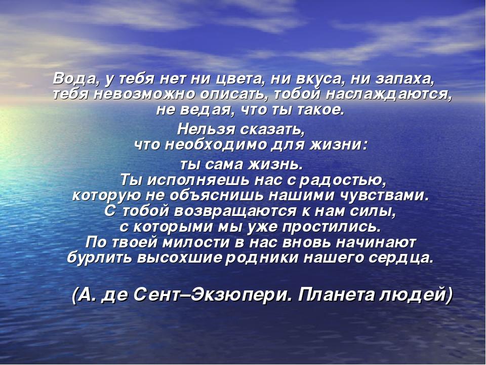 Вода, у тебя нет ни цвета, ни вкуса, ни запаха, тебя невозможно описать, тоб...