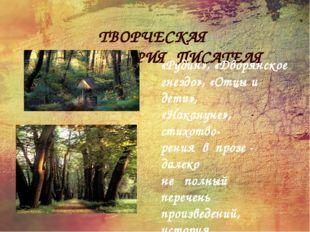 ТВОРЧЕСКАЯ ЛАБОРАТОРИЯ ПИСАТЕЛЯ «Рудин», «Дворянское гнездо», «Отцы и дети»,
