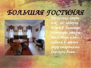 БОЛЬШАЯ ГОСТИНАЯ Несколько ступе- нек из галереи ведут в большую гостиную, от