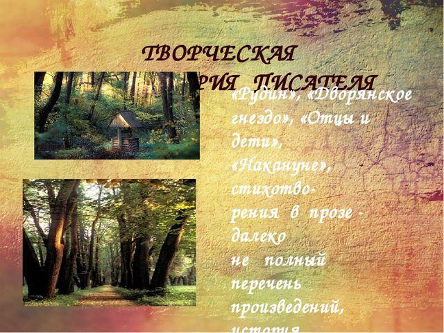 ТВОРЧЕСКАЯ ЛАБОРАТОРИЯ ПИСАТЕЛЯ «Рудин», «Дворянское гнездо», «Отцы и дети»,...