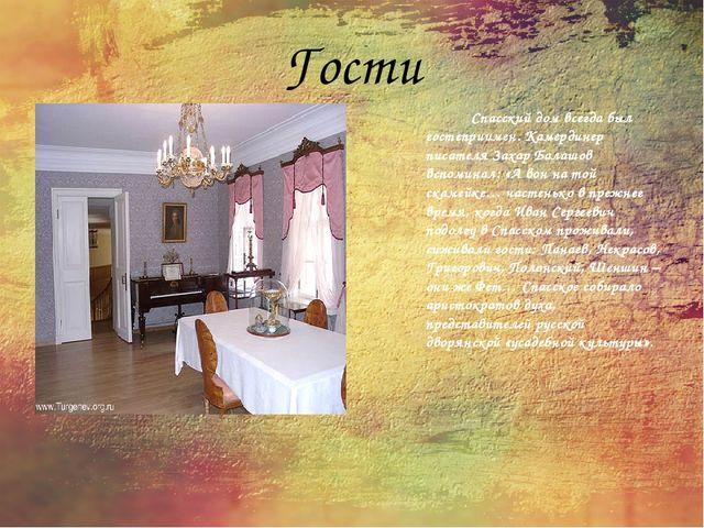 Гости Спасский дом всегда был гостеприимен. Камердинер писателя Захар Балашов...