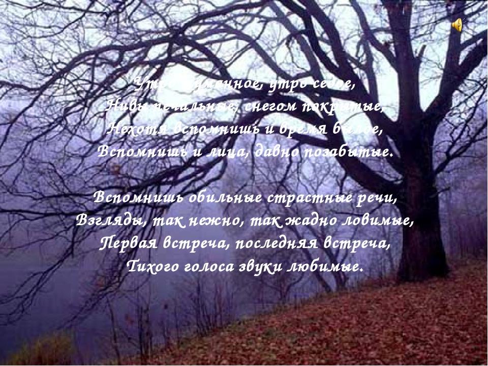 Утро туманное, утро седое, Нивы печальные, снегом покрытые, Нехотя вспомнишь...