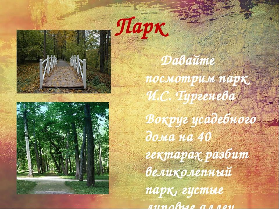 Парк Давайте посмотрим парк И.С. Тургенева Вокруг усадебного дома на 40 гекта...