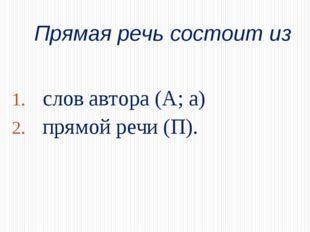 Прямая речь состоит из слов автора (А; а) прямой речи (П).