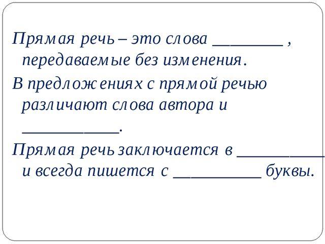 Прямая речь – это слова ________ , передаваемые без изменения. В предложениях...