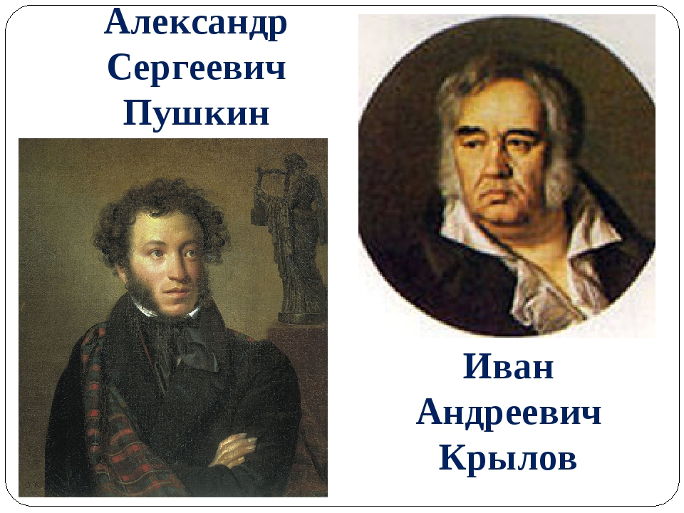 Александр Сергеевич Пушкин Иван Андреевич Крылов