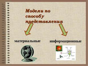 Модели по способу представления материальные информационные