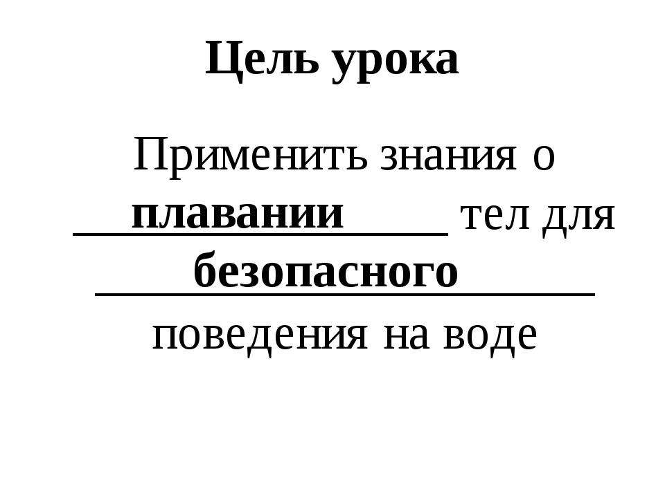 Цель урока Применить знания о _______________ тел для ____________________ по...