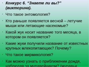 """Конкурс 6. """"Знаете ли вы?"""" (викторина). Что такое энтомология? Кто раньше поя"""