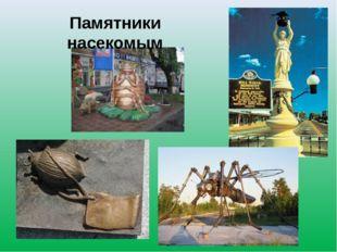 Памятники насекомым