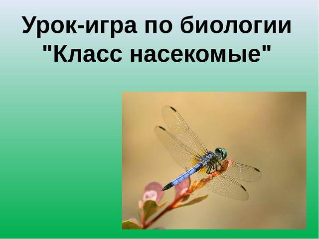 """Урок-игра по биологии """"Класс насекомые"""""""