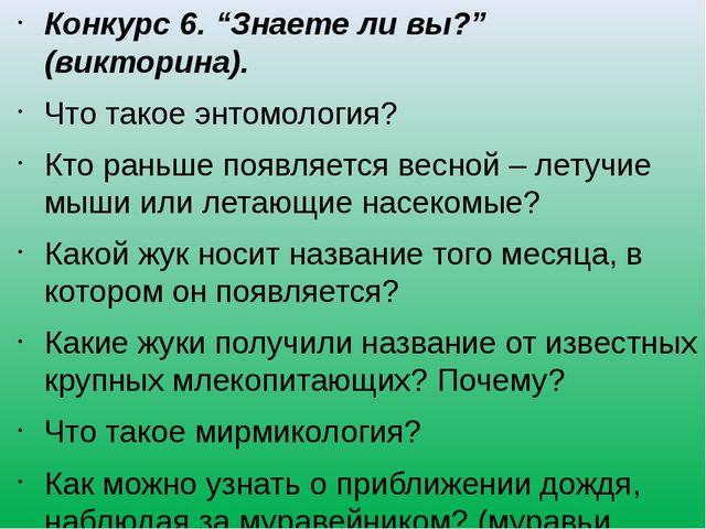 """Конкурс 6. """"Знаете ли вы?"""" (викторина). Что такое энтомология? Кто раньше поя..."""