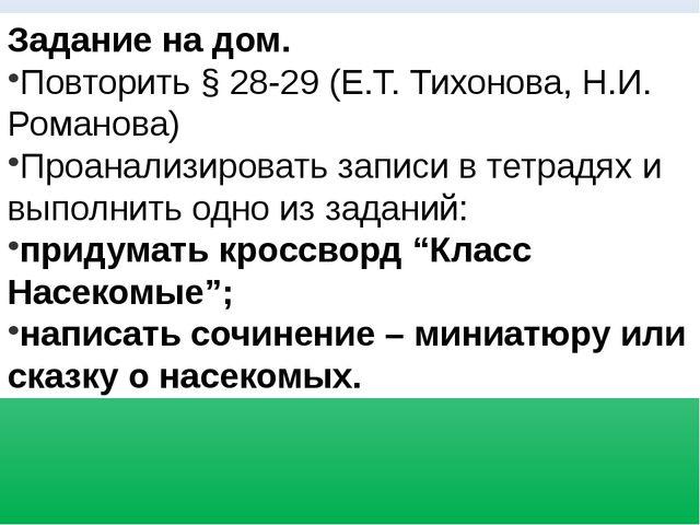 Задание на дом. Повторить § 28-29 (Е.Т. Тихонова, Н.И. Романова) Проанализиро...