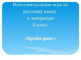 Интеллектуальная игра по русскому языку и литературе 8 класс  «Брейн-ринг»
