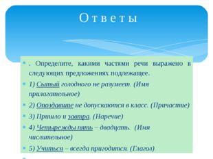 . Определите, какими частями речи выражено в следующих предложениях подлежаще
