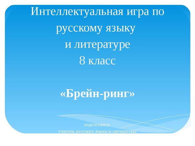 Интеллектуальная игра по русскому языку и литературе 8 класс  «Брейн-ринг» ...