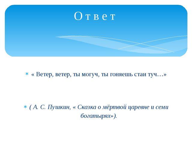 « Ветер, ветер, ты могуч, ты гоняешь стаи туч…» ( А. С. Пушкин, « Сказка о м...