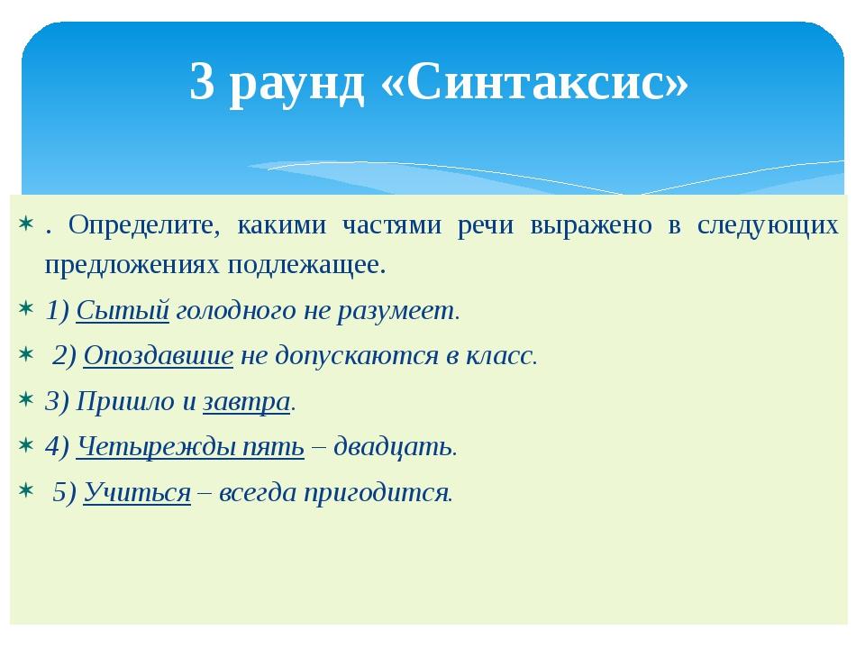 . Определите, какими частями речи выражено в следующих предложениях подлежаще...