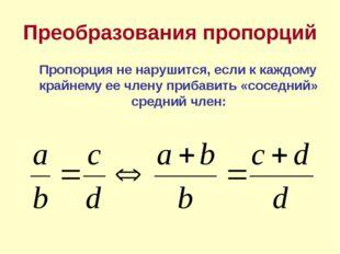 Преобразования пропорций Пропорция не нарушится, если к каждому крайнему ее ч