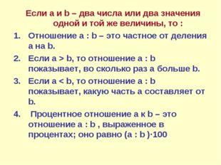 Если a и b – два числа или два значения одной и той же величины, то : Отноше