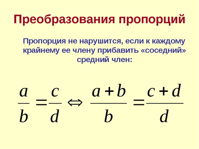 Преобразования пропорций Пропорция не нарушится, если к каждому крайнему ее ч...