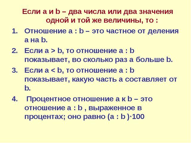 Если a и b – два числа или два значения одной и той же величины, то : Отноше...