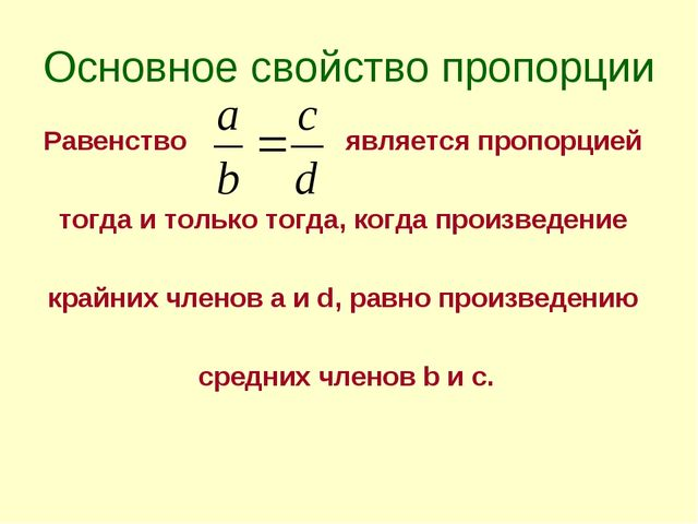 Основное свойство пропорции Равенство является пропорцией тогда и только тогд...