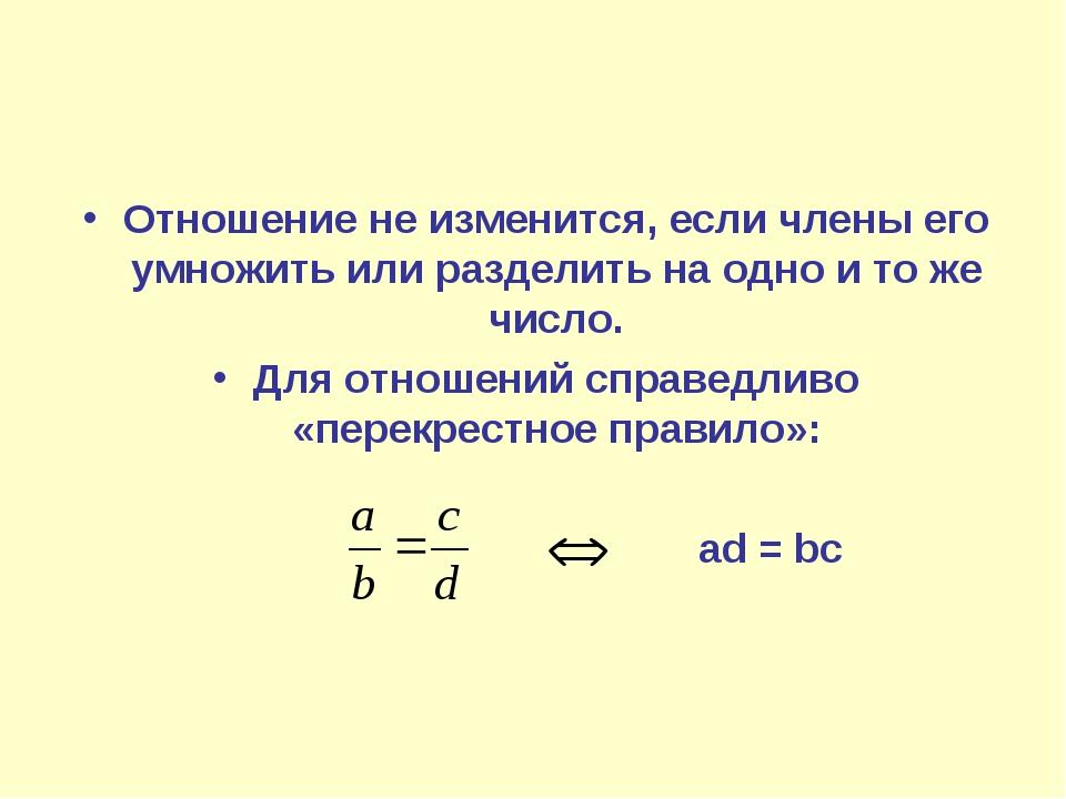 Отношение не изменится, если члены его умножить или разделить на одно и то же...
