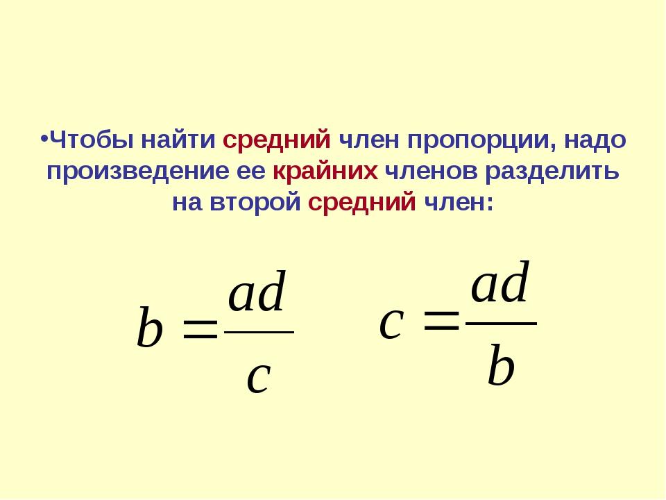 Чтобы найти средний член пропорции, надо произведение ее крайних членов разде...