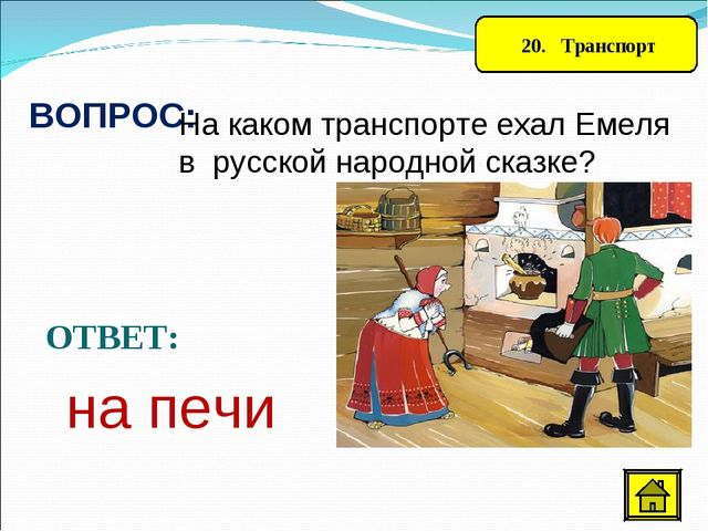 20. Транспорт ВОПРОС: На каком транспорте ехал Емеля в русской народной сказ...