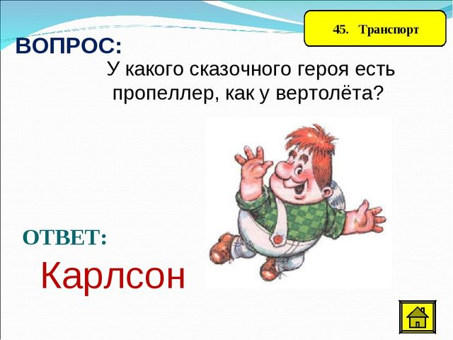 45. Транспорт ВОПРОС: У какого сказочного героя есть пропеллер, как у вертол...