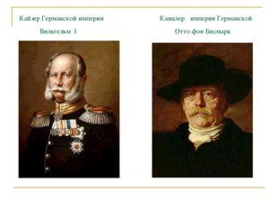 Кайзер Германской империи Канцлер империи Германской Вильгельм I Отто фон Би