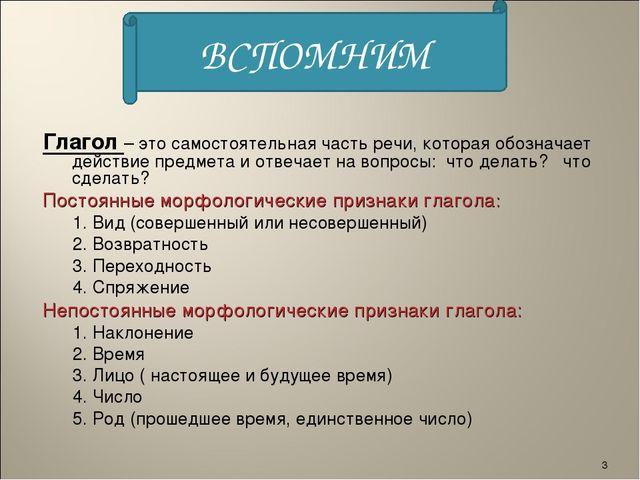 Глагол – это самостоятельная часть речи, которая обозначает действие предмета...