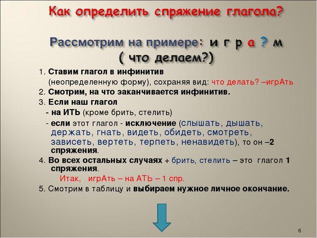 1. Ставим глагол в инфинитив (неопределенную форму), сохраняя вид: что делат...
