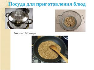 Посуда для приготовления блюд Емкость 1,5-2 литра