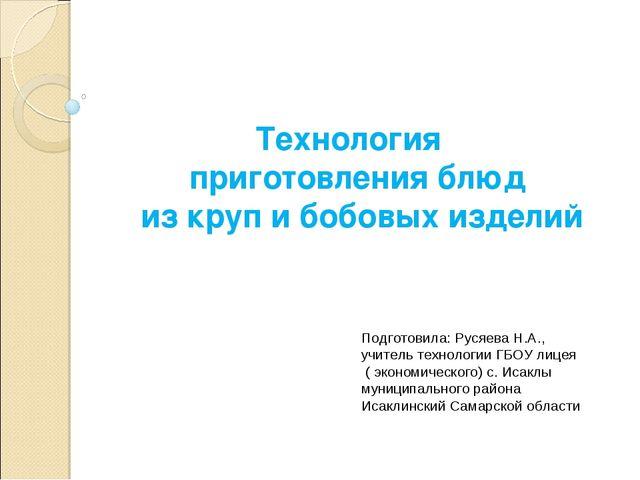 Технология приготовления блюд из круп и бобовых изделий Подготовила: Русяева...