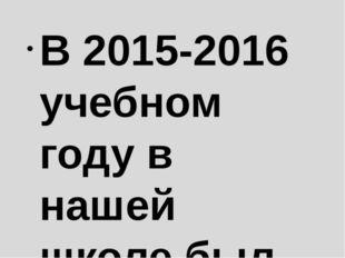 В 2015-2016 учебном году в нашей школе был введён новый профиль «индустриальн