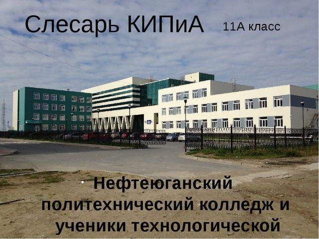 Нефтеюганский политехнический колледж и ученики технологической группы МБОУ С...