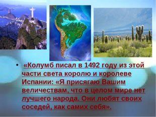«Колумб писал в 1492 году из этой части света королю и королеве Испании: «Я